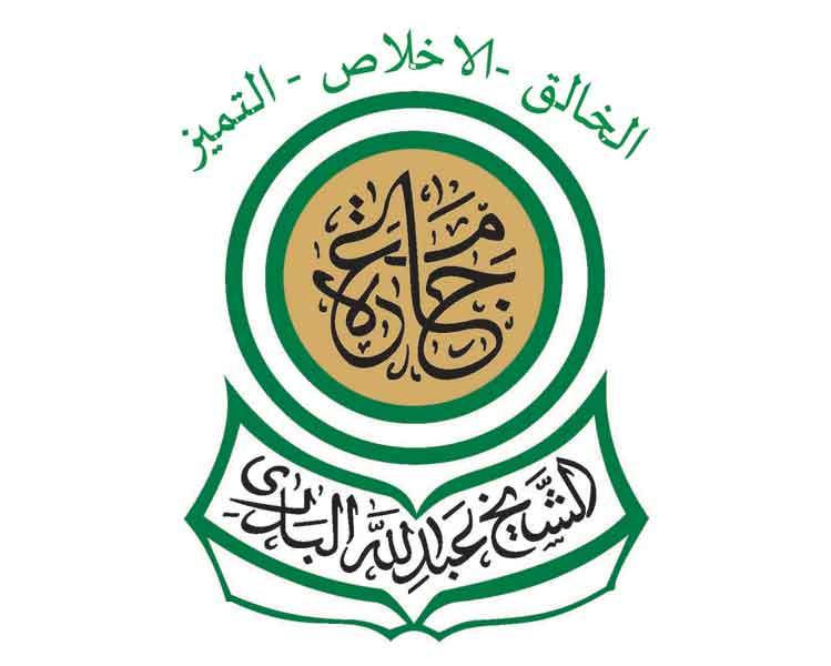شعار جامعة الشيخ عبدالله البدري