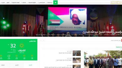 Photo of اعلان : تدشين الموقع الجديد للجامعة