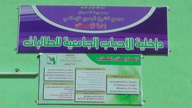 Photo of اعلان فتح المجمعات السكنية
