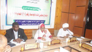 صورة إجتماع مجلس أمناء جامعة الشيخ عبد الله البدري