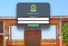 Photo of بوابة البدري الإلكترونية لخدمات الطلاب