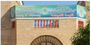 Photo of بداية الدارسة بالكية الصيدلة
