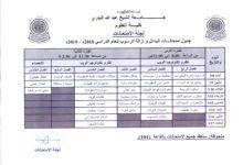 Photo of اعلان جدول امتحانات البدائل وازالة الرسوب بكلية العلوم للعام الدراسي 2018-2019م
