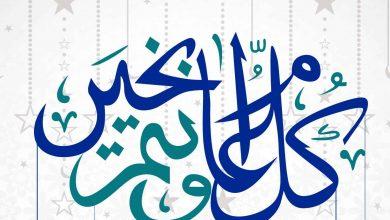 Photo of تهنئة عيد الاضحي