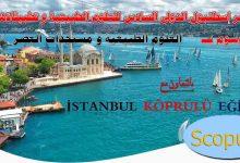 صورة مؤتمر اسطنبول الدولي السادس للعلوم