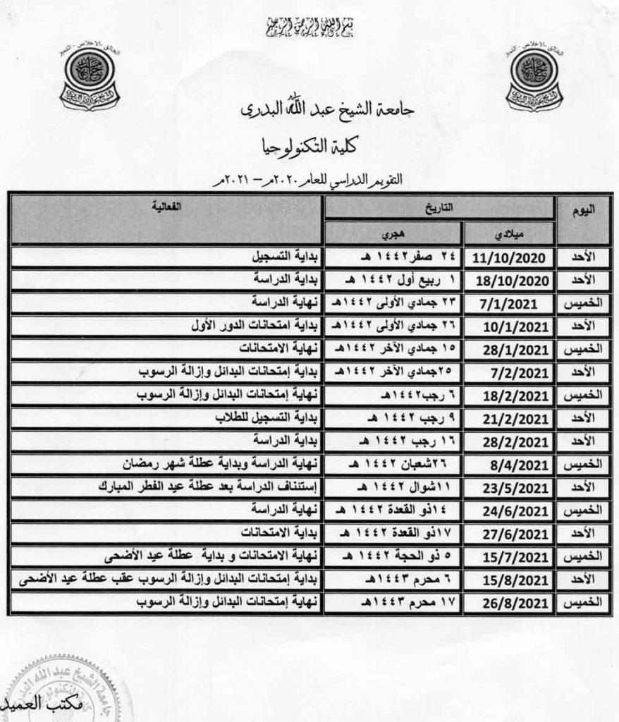 التقويم الدراسي لكلية التكنولوجيا 2020/2021م جامعة الشيخ عبدالله البدري
