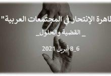 """"""" ظاهرة الإنتحار في المجتمعات العربية"""" _ القضية والحلول_"""